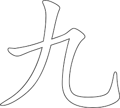 9 in chinese.png